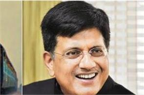 indian railway piyush goyal electricity brazil business forum minister
