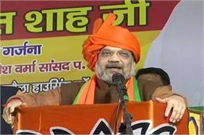 shah targeted kejriwal said  want a working government or picket government