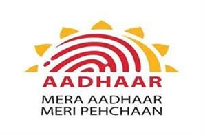 aadhaar uidai issued notice to 127 people in hyderabad