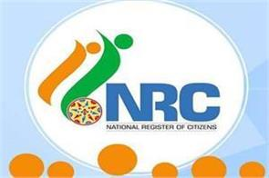 nrc but the announcement is expected to clear the confusion