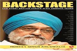upa in backstage 10 years of