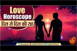 09 february love horoscope