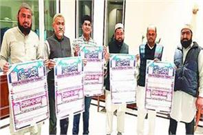 shri abhijay chopra releases poster of dastarbandi program