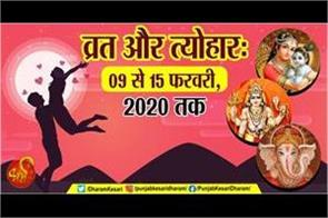 09 to 15 february fast and festivals