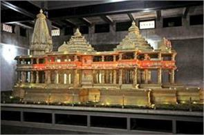 no political leader in ram temple trust