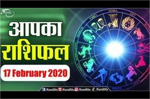 17 february 2020 rashifal