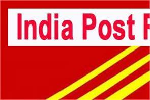 india post recruitment for 2021 posts including branch postmaster