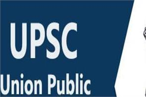 upsc recruitment 2020 for 134 vacancies for medical officer posts apply soon