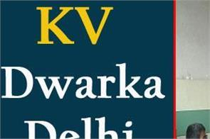 kv dwarka delhi recruitment 2020 for prt tgt and other posts