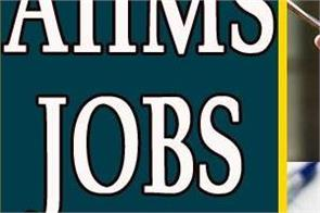 aiims recruitment 2020 for the post of assistant professor