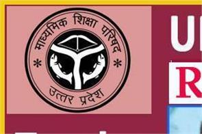uptet result 2020 declared