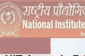nit agartala recruitment 2020 for 58 vacancies of assistant professor