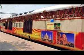bharat darshan special train will run from march 16
