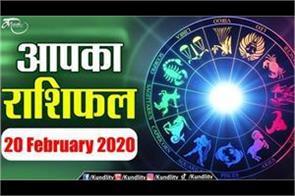 20 february 2020 rashifal