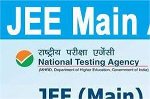 jee main april 2020 application process to start from february 7 online