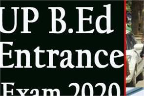 up bed entrance exam 2020 two lakh seats will be applied for admission