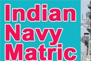 indian navy matric recruitment result 2020 announced