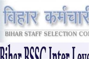 bihar bssc inter level exam result 2014 declared