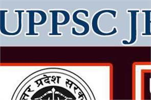 uppsc je result junior engineer exam results announced