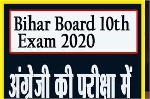bihar board 10th exam 2020 tips to get good numbers in english exam