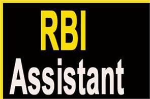rbi assistant 2020 exam begins today here re exam day tips