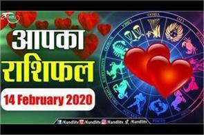 14 february 2020 rashifal