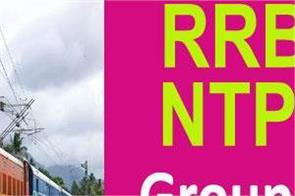 rrb ntpc group d rrc exam 2019 to be held soon