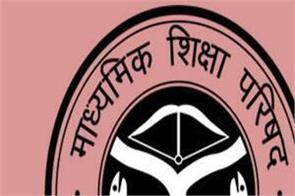 up board exam centre list 2020 released again check here for complete list