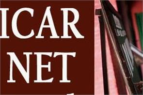 icar net result icar net result released check passing marks
