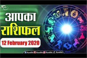 12 february 2020 horoscope in hindi