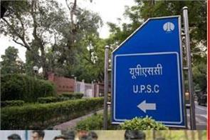 upsc cse notification 2020 apply online for civil services pre exam by 3 march