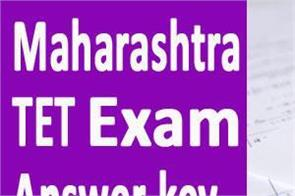 maharashtra tet 2020 answer key released