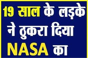 two patents in bag invite from nasa bihar boy wants to do big for india