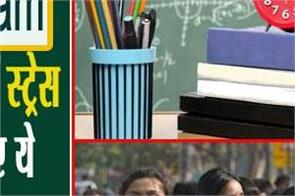 board exam  tips to keep students stress free during exams