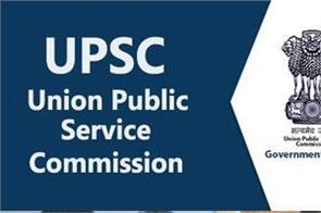 upsc geo scientist prelims result released