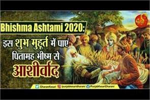 bhishma ashtami 2020 in hindi