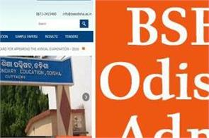 bse odisha admit card 2020 issued for 10th 12th 2020 exam