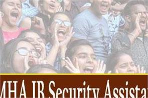 mha ib security assistant final result 2020 declared