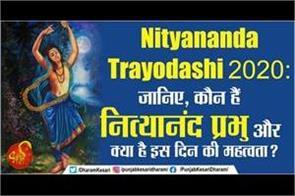 nityananda trayodashi 2020