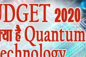 8 000 crore outlay for national mission on quantum technology