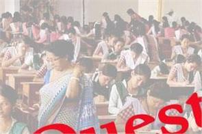 manipur board exam 2020 question papers of class 11 exams leaked