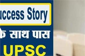 ias success story suresh jagat pass upsc exam