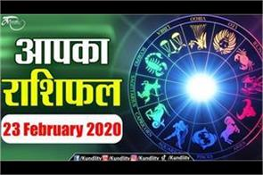23 february 2020 rashifal