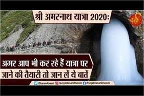 shri amarnath yatra 2020