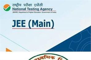 jee main 2020 april exam date and admit card release date changed