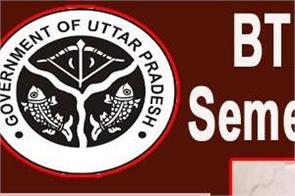 bte up odd semester result for december 2019 exam declared