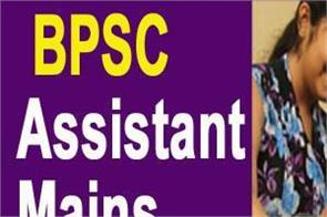 bpsc assistant mains re exam 2019 final results declared