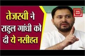 tejaswi gave this advice to rahul gandhi