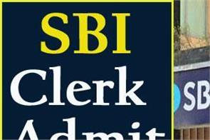 sbi clerk admit card 2020 will be released today