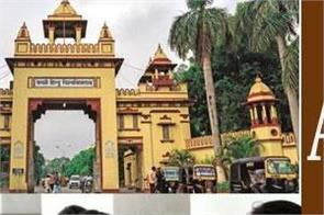 bhu admission process 2020 starts  29 february is the last date